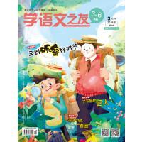 学语文之友杂志 小学语文3~6年级 2019年3月刊 真实语文 活力课堂 创新观念