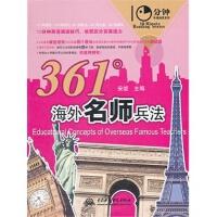【JP】361°海外名师兵法 (10分钟英语阅读系列) 安妮 水利水电出版社 9787508496412