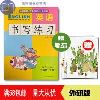 2019春 英语书写练习 三年级外研版(三年级起点)下册