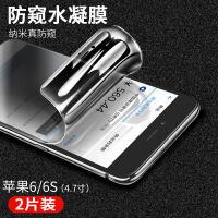 优品苹果6钢化膜防窥膜iphone6s水凝膜防屏保苹果6plus全屏覆盖6splus防偷窃i6六6p i6/6s 4.