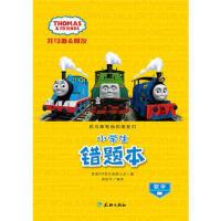 托马斯和他的朋友们小学生错题本数学(与托马斯一起轻松学习,快乐成长!)