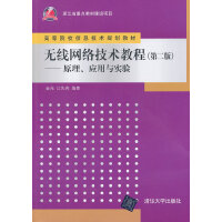无线网络技术教程(第二版)――原理、应用与实验(高等院校信息技术规划教材)