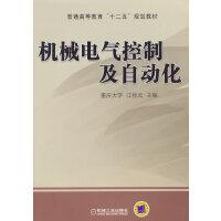 """�C械��饪刂萍白�踊�(普通高等教育""""十二五""""���教材)"""