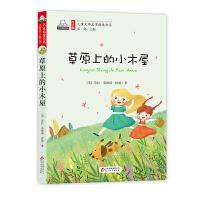 草原上的小木屋(彩色注音版)儿童文学名家精选书系