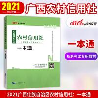 中公教育2021广西壮族自治区农村信用社招聘考试专用教材:一本通