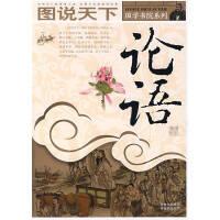 【旧书二手9成新bp】图说天下 论语