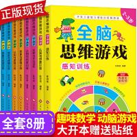 【满59.8元任选3套包邮】 全脑思维游戏 全8册 2-6岁儿童益智游戏 儿童智力开发思维激发游戏书 逻辑思维专注力训