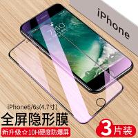 苹果6钢化膜iphone6s全屏6sp全包边苹果6s手机iphone6splus蓝光plus女ipo 苹果6/6S 黑