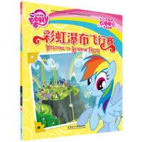 彩虹瀑布飞行赛-小马宝莉友情暖心双语故事 小马宝莉编写组 9787513575119