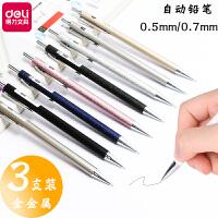 得力自动铅笔0.7儿童不断铅低重心铅笔小学生写不断0.5可爱金属