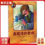 普鲁士勒作品典藏 会魔法的老师 9787556821532 奥德弗雷德普鲁士勒 二十一世纪出版社 新华书店 正品保障
