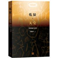 【新书店正版】炼狱 天堂 冯骥才 人民文学出版社 9787020121861