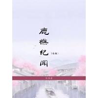 鹿樵纪闻(合集)