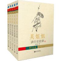 吴姐姐讲历史故事第四辑(全五册)