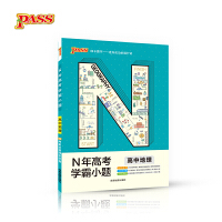 pass绿卡图书17版N年高考学霸小题-高中地理(通用版)