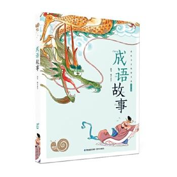 蜗牛小书坊·成语故事 手绘插图,带给孩子更天然更缤纷的读图感受。
