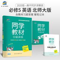 曲一线官方正品 2020版同学教材必修五英语北师大版BSD 5年高考3年模拟必修5英语教材解读分层讲解册