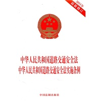 中华人民共和国道路交通法 中华人民共和国道路交通安全法实施条例(2011年修订)