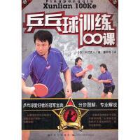 【旧书9成新正版现货包邮】乒乓球训练100课(日)大江正人9787538456011吉林科学技术出版社