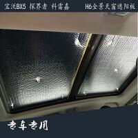 宝沃BX5雪佛兰探界者科雷嘉新哈弗H6汽车全景天窗加厚防晒遮阳挡