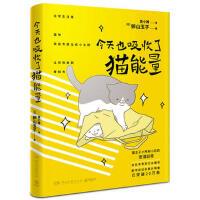 正版包邮 今天也吸收了猫能量 附赠便签本 卵山玉子 湖南文艺出版社 猫主子小吨和小忍的宠溺日常