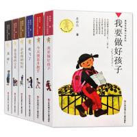 黄蓓佳倾情小说系列 6册 我要做好孩子 黄蓓佳/正版儿童文学小说 青少年版课外阅读 江苏少年儿童出版社