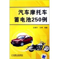 {二手旧书9成新}汽车摩托车蓄电池250例 云振东,云峰 9787111216582 机械工业出版社