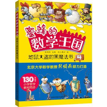 地鼠大盗的黑魔法书 张顺燕;纸上魔方 绘 9787557819293 北京文泽远丰图书专营店
