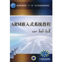 【旧书二手书8成新】 ARM嵌入式系统教程 张石 机械工业出版社