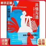 共情沟通:征服人心的艺术 赵群辉 9787531746683 北方文艺出版社 新华书店 品质保障