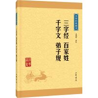 三字经 百家姓千字文 弟子规(中华经典藏书・升级版)