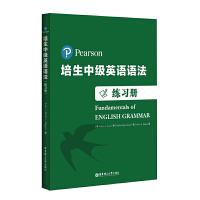培生中级英语语法(练习册)(培生经典,原版引进,全球百万级销量,国外名师手把手教你学语法)
