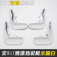 比亚迪宋MAX改装专用挡泥板BYD宋max汽车外饰软质挡泥皮车轮挡板