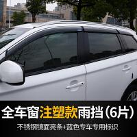 专用16-18款广汽三菱欧蓝德晴雨挡 雨眉 欧兰德改装配件 汽车用品