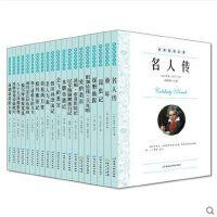 名人传爱的教育童年绿野仙踪海底两万里昆虫记老人与海钢铁是怎样炼成的 世界名著书籍20册 青少年文学名著 9-10-12