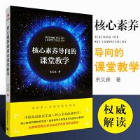 核心素养导向的课堂教学 全国中小学教师培训用书 上海教育出版社 余文森著 核心素养的相关概念