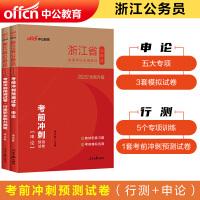 中公教育2020浙江省公务员录用考试:考前冲刺试卷(申论+行测)2本套