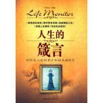 人生的箴言――百位名人送给青少年的生活箴言 杨东红?? 9787802039858