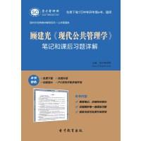 顾建光《现代公共管理学》笔记和课后习题详解-手机版(ID:17926)