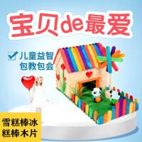 雪糕棒冰糕棒木片 �和�diy手工制作幼��@��意玩具模型房子材料包