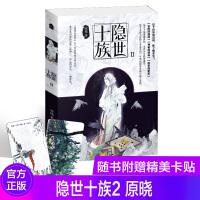 【正版现货赠精美卡贴】隐世十族2 原晓/著 时间海 黑十字作者 畅销青春小说 知音动漫