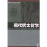 【新书店正版】 现代犹太哲学 傅有德 人民出版社 9787010031316