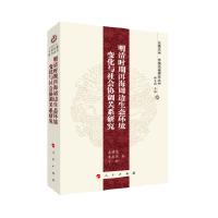 明清时期洱海周边生态环境变化与社会协调关系研究 吴晓亮,董雁伟,丁琼 9787010212944