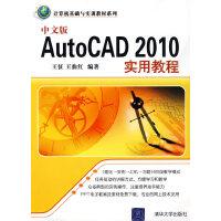 中文版AutoCAD 2010实用教程(计算机基础与实训教材系列)