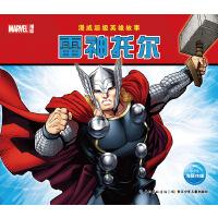 漫威超�英雄故事:雷神托��