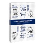 读写童年――谭旭东帮你抓孩子的阅读与作文