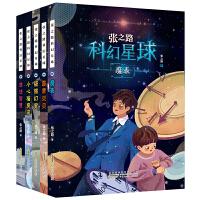 张之路科幻星球系列(套装共5册)