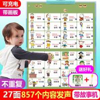 儿童早教有声挂图全套 婴儿启蒙充电版看图识字宝宝认物数字母拼音