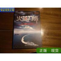 【二手旧书9成新】火蓝刀锋 /冯骥 著 中国三峡出版社