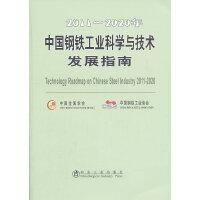 2011-2020年中国钢铁工业科学与技术发展指南